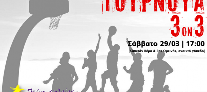 Αντιφασιστικό – αντιρατσιστικό τουρνουά μπάσκετ 3on3!