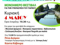 Την Κυριακή 4 Μαίου το Μονοήμερο Φεστιβάλ για την υπεράσπιση του πάρκου Τρίτση