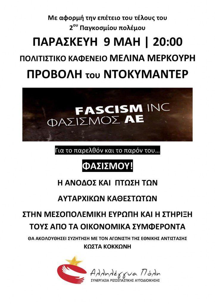 ΦΑΣΙΣΜΟΣ  ΑΕ-page-001