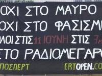"""Η """"Αλληλέγγυα Πόλη"""" στο πλευρό των απολυμένων της ΕΡΤ"""