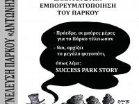 """Συγκέντρωση και πορεία ενάντια στην εμπορευματοποίηση του Πάρκου """"Αντώνης Τρίτσης"""""""