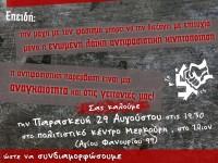 """Πρωτοβουλία για την διοργάνωση """"Αντιφασιστικού Σεπτέμβρη"""" στις γειτονιές των Δυτικών"""