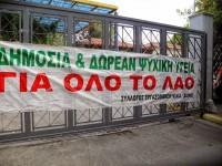 Ψήφισμα συμπαράστασης στον αγώνα των εργαζομένων του ΨΝΑ (ΔΑΦΝΙ) από το Δημοτικό Συμβούλιο του Δήμου Ιλίου