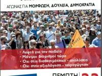 ΟΛΜΕ-ΔΟΕ: Σήμα κινδύνου για τη δημόσια δωρεάν παιδεία