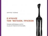 """«Ο κύκλος των """"μάταιων"""" πράξεων» – Ο Σπύρος Τζόκας παρουσιάζει το νέο του βιβλίο στο Ίλιον"""