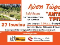ΛΥΣΗ ΤΩΡΑ | Εκδήλωση για την υπεράσπιση του Πάρκου «Αντώνης Τρίτσης» | 27/06/2016