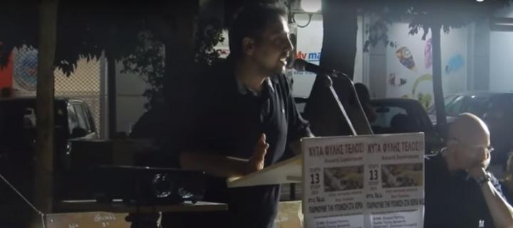Η παρέμβαση της Αλληλέγγυας Πόλης στην ανοιχτή συγκέντρωση για το κλείσιμο του ΧΥΤΑ της Φυλής