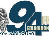 Συνέντευξη Κ. Κάβουρα στο ρ/σ Επικοινωνία 94 FM για το Πάρκο Τρίτση