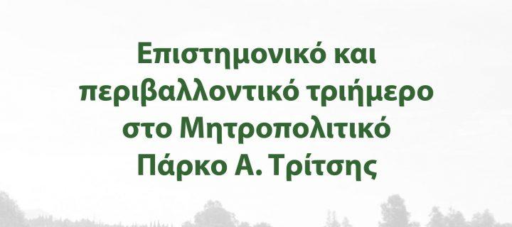 9-11 Ιουνίου 2017 | Επιστημονικό και περιβαλλοντικό τριήμερο στο Μητροπολιτικό Πάρκο Α. Τρίτσης