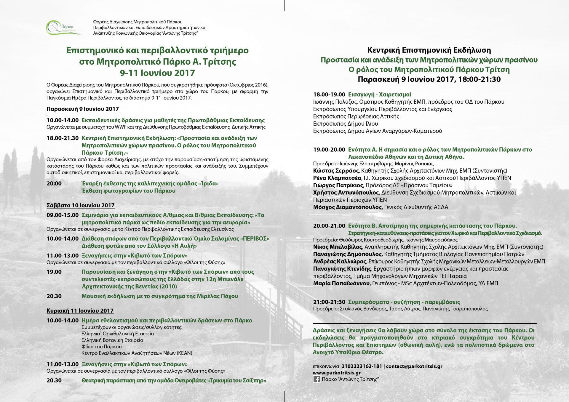 ParkoTritsi_Triimero ekdiloseon_Final-page-002