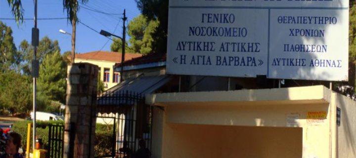 Δωρεά ιατρικού υλικού από την Περιφερειακή Ενότητα Δυτικού Τομέα στο Γ.Ν. Δυτικής Αττικής «Η Αγία Βαρβάρα»