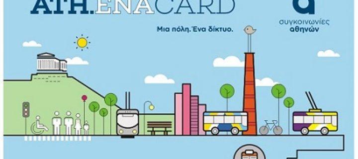 """Έκδοση μηνιαίας ηλεκτρονικής κάρτας απεριορίστων διαδρομών με """"ανοιχτό φάκελο"""""""
