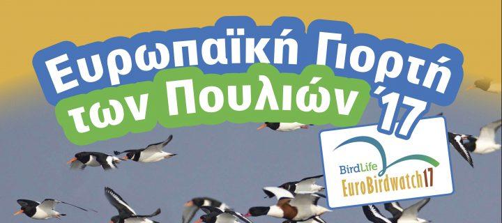Ευρωπαϊκή γιορτή των πουλιών 2017