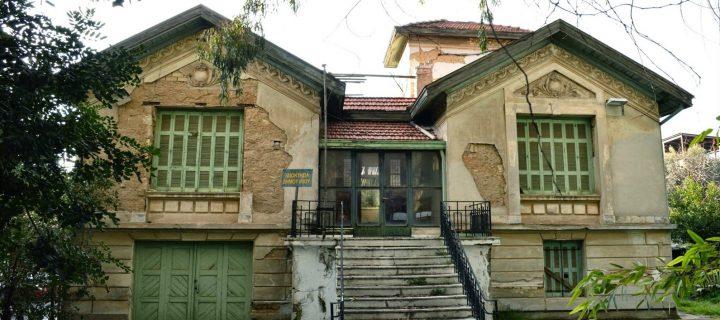 Δημιουργική επανάχρηση δημοτικής ακίνητης περιουσίας: Βίλα Κωνσταντινίδη