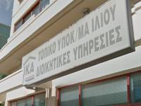 «Πάγωμα» της απόφασης για αναστολή λειτουργίας του ακτινολογικού τμήματος της μονάδας υγείας Ιλίου μετά από ενέργειες της Αλληλέγγυας Πόλης