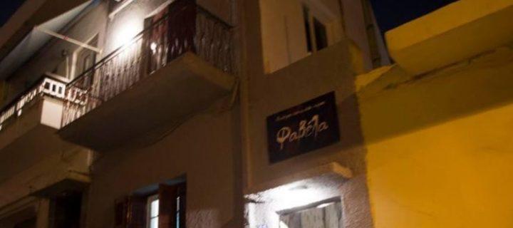 Ψήφισμα καταδίκης του ΔΣ Ιλίου για την φασιστική επίθεση στον ελεύθερο κοινωνικό χώρο Φαβέλα στον Πειραιά – Καταψήφισε η παράταξη της ΝΔ