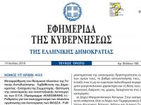 """Νόμος του κράτους η απλή αναλογική στην Τ.Α. – Δημοσιεύτηκε σε ΦΕΚ ο """"Κλεισθένης Ι"""""""