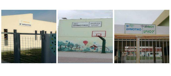 Τελικά τι γίνεται με τα σχολεία στον Δήμο Ιλίου;
