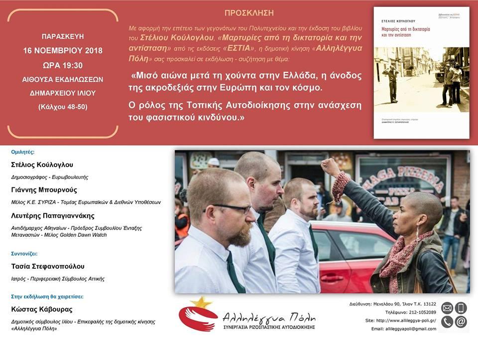 fd4011c568cd Την εκδήλωση θα συντονίσει η ιατρός και περιφερειακή σύμβουλος Αττικής