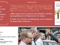 Εκδήλωση-συζήτηση: Μισό αιώνα μετά την χούντα στην Ελλάδα, η άνοδος της ακροδεξιάς στην Ευρώπη και τον κόσμο – Ο ρόλος της Τοπικής Αυτοδιοίκησης στην ανάσχεση του φασιστικού κινδύνου