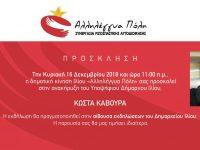 Εκδήλωση για την ανακήρυξη του υποψήφιου Δήμαρχου Ιλίου Κώστα Κάβουρα