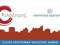 «ΦιλόΔημος ΙΙ»: Τρεις νέες προσκλήσεις για αθλητικές εγκαταστάσεις, αναβάθμιση στάσεων και σχέδια ύδρευσης ανακοίνωσε το Υπουργείο Εσωτερικών