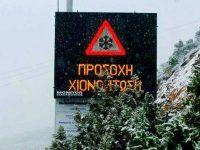 Οι θερμαινόμενοι χώροι στο Δήμο Ιλίου για την προστασία των πολιτών από την κακοκαιρία