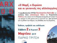 «Ο Μαρξ,η Ευρώπη και οι γειτονιές της αλληλεγγύης»: Διήμερο εκδηλώσεων στο Πάρκο Α.Τρίτσης