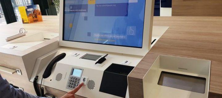 Νομοθετική πρωτοβουλία για ισότιμη πρόσβαση στους ιστότοπους και τις εφαρμογές φορητών συσκευών των οργανισμών του Δημόσιου Τομέα