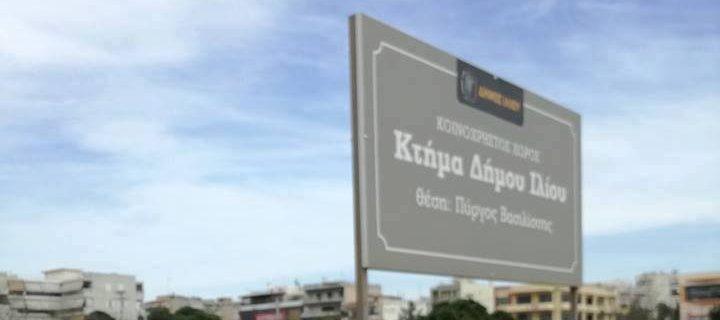 """Οι γειτονιές μας ξεχασμένες, το """"Κτήμα Δήμου Ιλίου"""" και τα νέα """"στολίδια"""" που τάζει ο Δήμαρχος"""