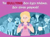Δήλωση Κ. Κάβουρα με αφορμή την 6η Μαρτίου – Παγκόσμια Ημέρα κατά της Σχολικής Βίας και Εκφοβισμού
