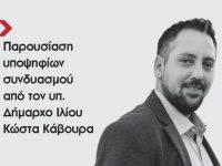 Αλληλέγγυα Πόλη | Παρουσίαση υποψηφίων συνδυασμού