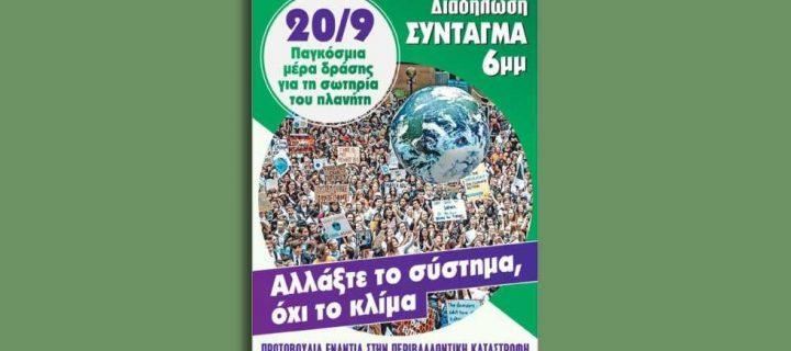 Αλληλέγγυα Πόλη: Συμμετέχουμε στην διαδήλωση για τηνΠαγκόσμια Ημέρα Δράσης κατά της Κλιματικής Κρίσης