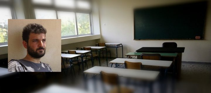 Θέλουν τάξεις Big Brother με εκπαιδευτικούς αποφοίτους κολεγίων «Σκοιλ Ελικικού»