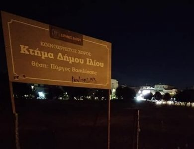 Αφημένο στην τύχη του και πνιγμένο στα σκοτάδια το Κτήμα Δήμου Ιλίου από τον κ. Ζενέτο [photos]