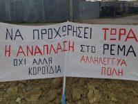 Αλληλέγγυα Πόλη: Ο εμπαιγμός των κατοίκων της Ραδιοφωνίας και του Ρίμινι από τη δημοτική αρχή συνεχίζεται