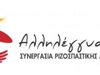 Ίδρυση Συνεργασίας Ριζοσπαστικής Αυτοδιοίκησης