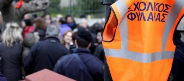 Προσωρινή δικαίωση για τους σχολικούς φύλακες σε Καλλιθέα και Κερατσίνι