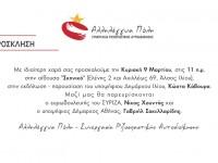 Πρόσκληση για την παρουσίαση του συνδυασμού και του υπ. Δημάρχου Ιλίου Κώστα Κάβουρα