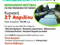 Μονοήμερο φεστιβάλ για την υπεράσπιση του πάρκου Τρίτση