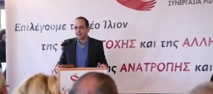 Ο χαιρετισμός του Βουλευτή του ΣΥΡΙΖΑ Κώστα Μπάρκα στην παρουσίαση του συνδιασμού [video]