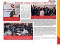 Δυτικές Διαδρομές: H Παρουσίαση του Υποψήφιου Δημάρχου Ιλίου Κωνσταντίνου Κάβουρα