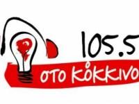 """Τηλεφωνική συνέντευξη του υποψήφιου Δήμαρχου Ιλίου Κώστα Κάβουρα στο ρ/σ """"105,5 – Στο Κόκκινο"""""""