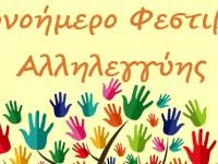 Μονοήμερο φεστιβάλ αλληλεγγύης – Σάββατο 20 Σεπτέμβρη