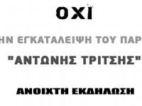 """Ανοιχτή Εκδήλωση του ΣΥΡΙΖΑ Δυτικής Αθήνας για το Πάρκο """"Αντώνης Τρίτσης"""" – Κυριακή 28 Σεπτεμβρίου"""