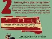 Ανοιχτή δημόσια διάθεση προϊόντων της ΒΙΟΜΕ στην Αθήνα