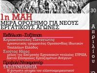 "Eκδήλωση-συζήτηση με θέμα: ""1η Μάη, μέρα ορόσημο για νέους εργατικούς αγώνες"""