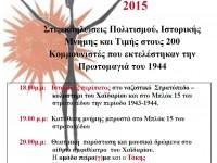 Εκδήλωση πολιτισμού αντιφασιστικής μνήμης και τιμής στους 200 κομμουνιστές που εκτελέστηκαν την πρωτομαγιά του 1944