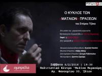 """«Ο κύκλος των """"μάταιων"""" πράξεων» του Σπύρου Τζόκα,  σε μια θεατρική παράσταση από την Ομάδα πείρα(γ)μα στο Ίλιον"""