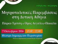 Εκδήλωση του Περιβαλλοντικού & Φυσιολατρικού Συλλόγου Περιστερίου: Μητροπολιτικές παρεμβάσεις στη Δυτική Αθήνα
